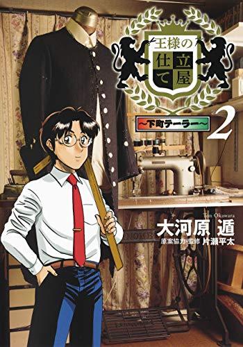 王様の仕立て屋 2 ~下町テーラー~ (ヤングジャンプコミックス)の詳細を見る