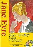 ジェーン・エァ ラジオドラマCD付き (イングリッシュトレジャリー・シリーズ)