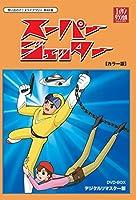 スーパージェッター デジタルリマスター DVD-BOX カラー版【想い出のアニメライブラリー 第46集】