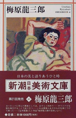 梅原龍三郎 (新潮日本美術文庫)