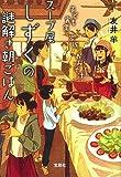スープ屋しずくの謎解き朝ごはん 子ども食堂と家族のおみそ汁 (宝島社文庫 『このミス』大賞シリーズ)