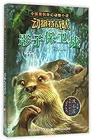 中国原创奇幻动物小说·动物特战队:影子保卫战