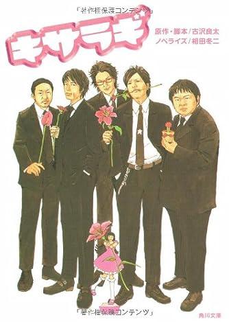 キサラギ (角川文庫)