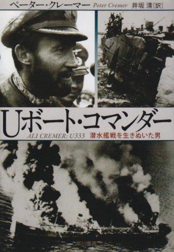Uボート・コマンダー―潜水艦戦を生きぬいた男 (ハヤカワ文庫NF)