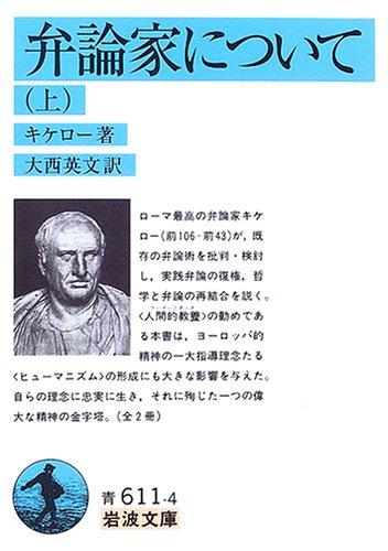 弁論家について〈上〉 (岩波文庫)