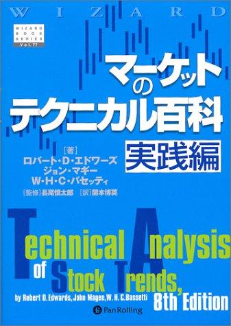 マーケットのテクニカル百科 実践編 (ウィザードブックシリーズ)