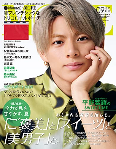 MORE (モア) 2021年9月号 [雑誌]