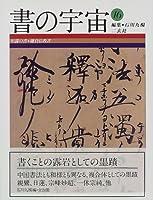 知識の書―鎌倉仏教者 (書の宇宙)