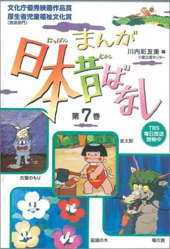 まんが日本昔ばなし〈第7巻〉