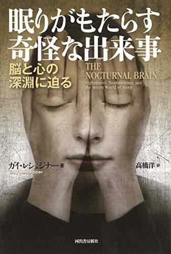 『眠りがもたらす奇怪な出来事──脳と心の深淵に迫る』 夢遊運転病、セクソムニア、非24時間睡眠覚醒症候群