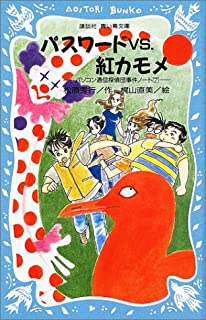 . Password VS Red gull - PC communication Detective Dan incident notes <7> (bird Bunko-SL series blue Kodansha) (2004) ISBN: 4062747103 [Japanese Import]