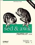sed & awkプログラミング 改訂版 (A nutshell handbook)