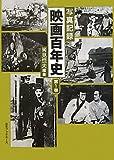 写真記録 映画百年史 全2巻