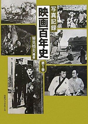 写真記録 映画百年史 全2巻の詳細を見る