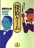探偵ゲーム―怪盗Xより七つの挑戦状 (ワニ文庫)