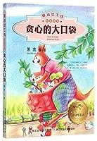 童话梦工场·彩绘系列:贪心的大口袋