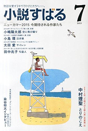 小説すばる 2015年 07 月号 [雑誌]
