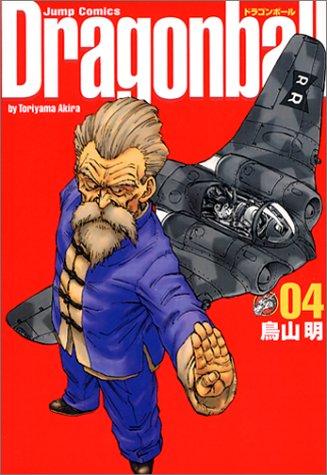 DRAGON BALL 完全版 4 (ジャンプコミックス)の詳細を見る
