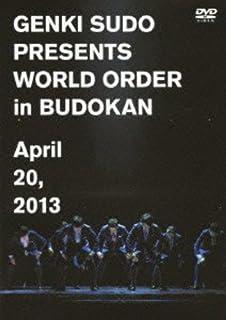 須藤元気 Presents WORLD ORDER in 武道館 DVD