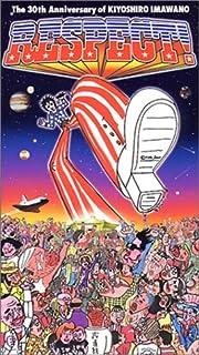 RESPECT!~The 30th anniversary of KIYOSHIRO IMAWANO [VHS]