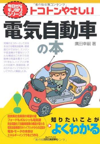 トコトンやさしい電気自動車の本 (B&Tブックス―今日からモノ知りシリーズ)