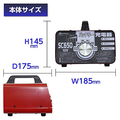 メルテック大自工業『バッテリー充電器(SC650)』