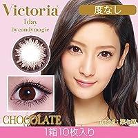 キャンディーマジックヴィクトリアVictoria 1day by candymagic 10枚入り 度なし (CHOCOLATE)