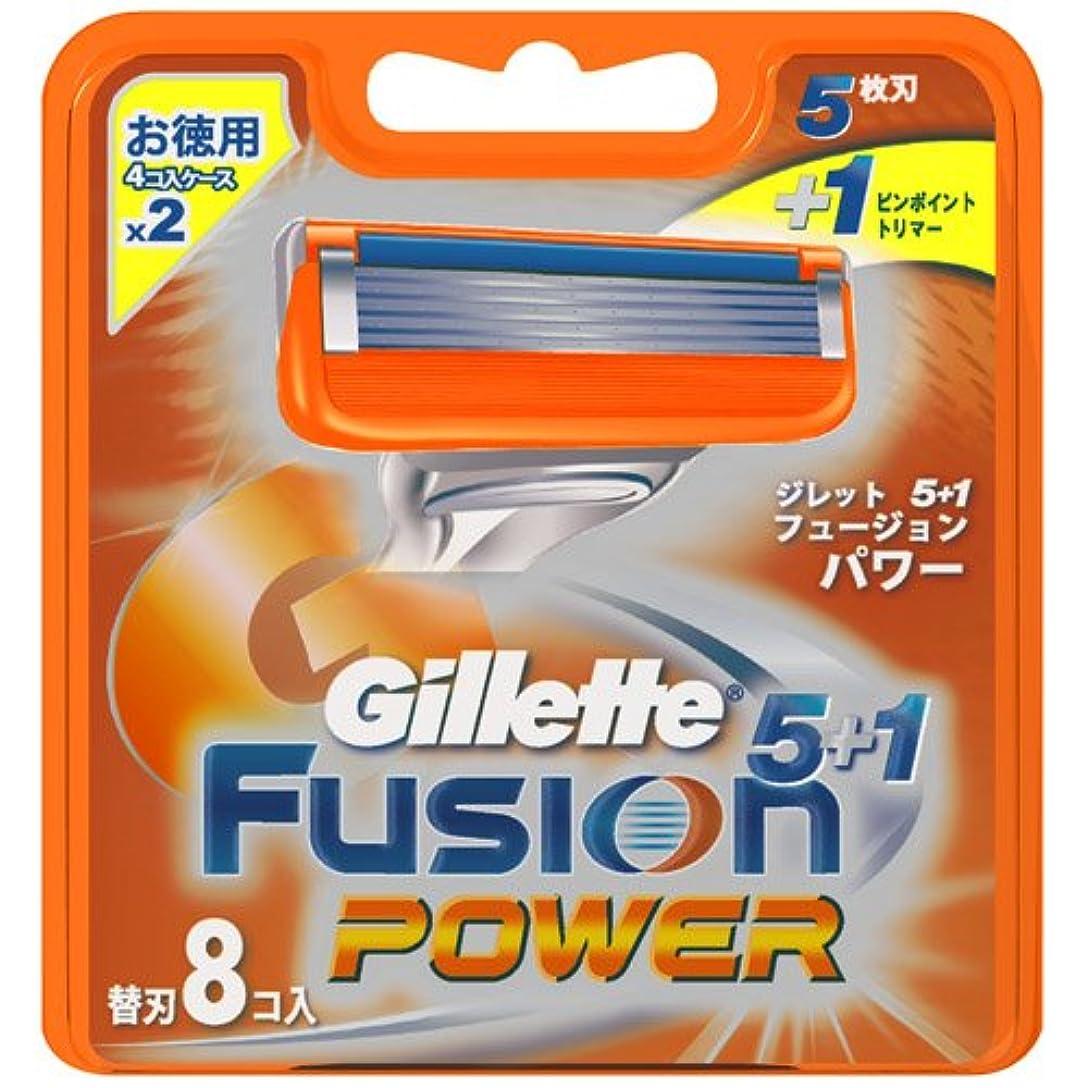 著者成熟した通知ジレット フュージョン5+1パワー 専用替刃 8B
