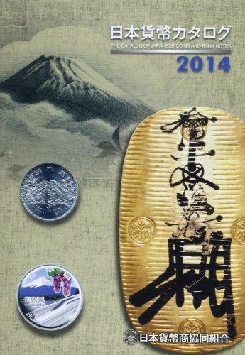 日本貨幣カタログ〈2014〉