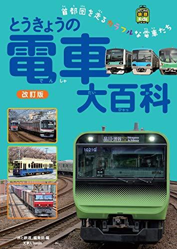 とうきょうの電車大百科 改訂版 (旅鉄Kids)の詳細を見る