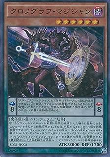 Yu-Gi-Oh! - Chronograph Sorcerer (SD31-JP002) - Structure Deck: Pendulum Evolution - Japanese Edition - Super Rare