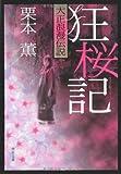 狂桜記―大正浪漫伝説 (角川文庫)