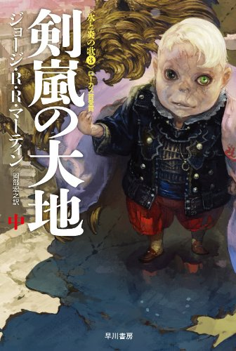剣嵐の大地(中) (氷と炎の歌 3)