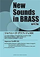 New Sounds in BRASS NSB第43集 ジャパニーズ・グラフィティXIX  チョットだけョ! 全員集合~ドリフの早口ことば~ドリフのズンドコ節~ほんとにほんとにご苦労さん~盆回り~ヒゲのテーマ~志村けんの全員集合 東村山音頭~いい湯だな