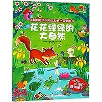 花花绿绿的大自然/尤斯伯恩英国幼儿经典全景贴纸书