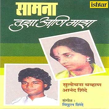 Samna Tujha Aani Majha