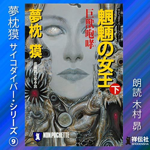 『サイコダイバーシリーズ9・魍魎の女王(下)』のカバーアート
