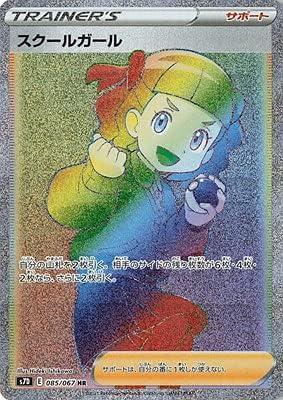 """ƒ ƒPƒ'ƒ""""ƒJ ƒhƒQ ƒ€ Pokemon Free shipping Card Ja HR - 085-067-S7D-B Schoolgirl Max 51% OFF"""