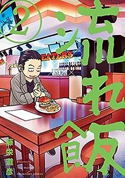 [藤栄道彦]の流れ飯 2巻 (まんがタイムコミックス)