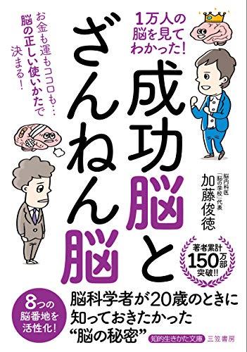 1万人の脳を見てわかった! 「成功脳」と「ざんねん脳」:お金も運もココロも…脳の正しい使いかたで決まる! (知的生きかた文庫)