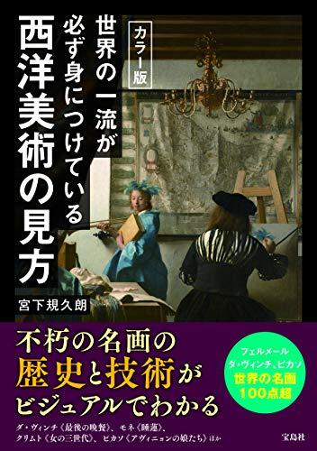 カラー版 世界の一流が必ず身につけている西洋美術の見方