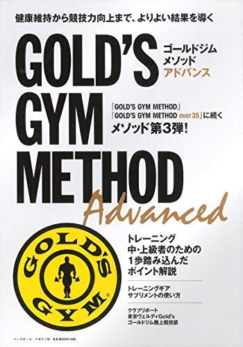 ゴールドジム・メソッド アドバンス (B・B MOOK 1456)
