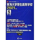 東海大学菅生高等学校 2021年度 【過去問5年分】 (高校別 入試問題シリーズA42)