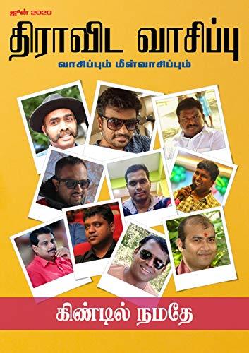 திராவிட வாசிப்பு - ஜூன் 2020 (திராவிட எழுத்தாளர்கள் சிறப்பிதழ்): Dravida Vaasippu - Kindle Contest Winners (Tamil Edition)
