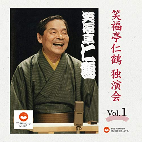 『第1巻 笑福亭仁鶴 独演会CDBOX』のカバーアート