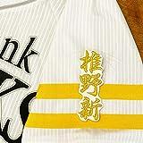 ソフトバンク ホークス 刺繍ワッペン 椎野 新 ネーム 2 白布 刺繍