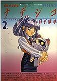 遊撃宇宙戦艦ナデシコ (2) (角川コミックス・エース)