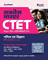 CTET Success Master Ganit Avum Vigyan Shikshak ke liye Paper-II Class 6 to 8 2019 (Old Edition)