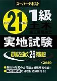 1級土木施工管理技士スーパーテキスト実地試験〈平成21年度版〉