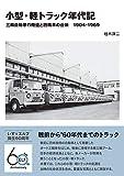 小型・軽トラック年代記